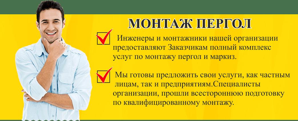 монтаж и установка пергол по Украине