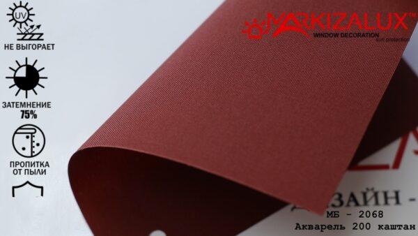 Акварель 200 каштан-  ткань для тканевых ролет