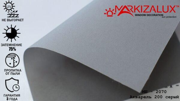 Акварель 200 серый -  ткань для тканевых ролет
