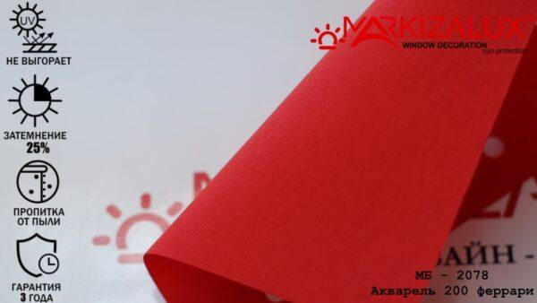 Акварель 200 феррари -  ткань для тканевых ролет
