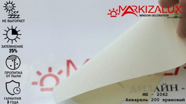 Акварель 200 кремовый-  ткань для тканевых ролет