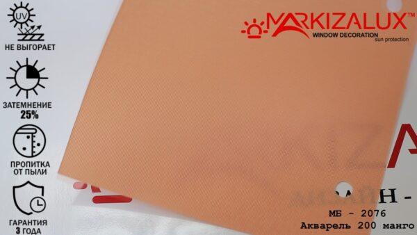 Акварель 200 манго-  ткань для тканевых ролет