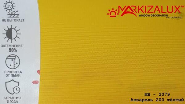 Акварель 200 жёлтый -  ткань для тканевых ролет