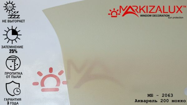 Акварель 200 мокко-  ткань для тканевых ролет