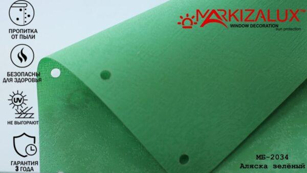 Аляска зелёный - ткань для тканевых жалюзи