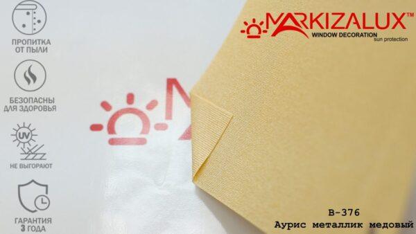 "Ткань ""Аурис металлик медовый"""