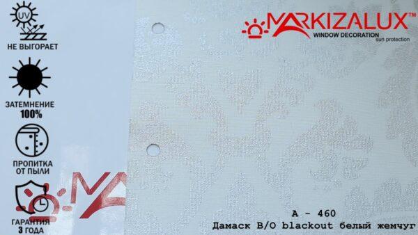 Дамаск белый жемчуг - ткань для рулонных штор