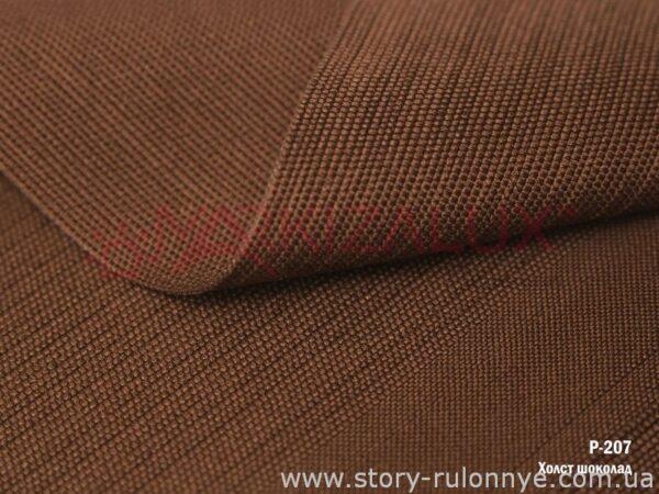 Холст шоколад - ткань для римских штор