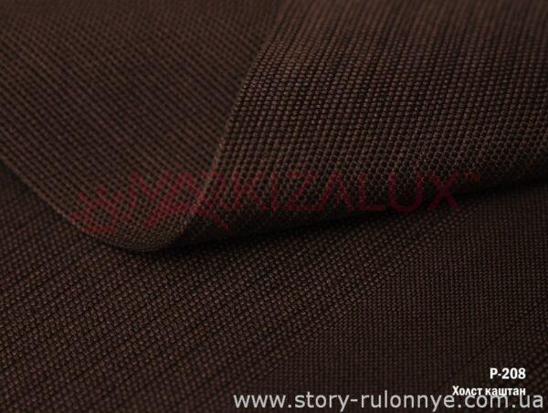 Холст каштан - ткань для римских штор