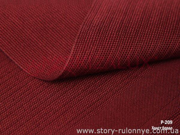 Холст бордо - ткань для римских штор