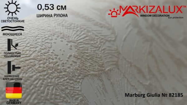 Обои для стен (Novamur) Marburg Giulia № 82185
