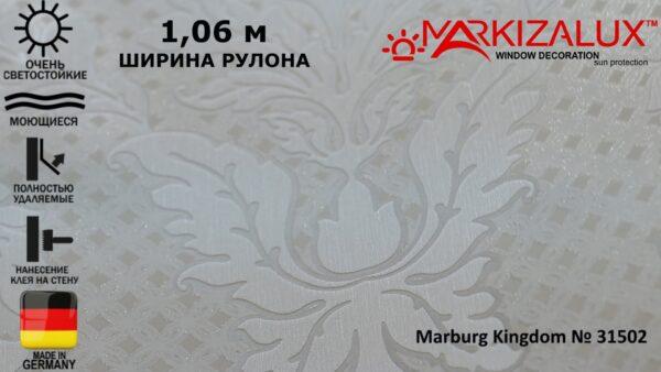 Обои для стен Marburg Kingdom № 31502