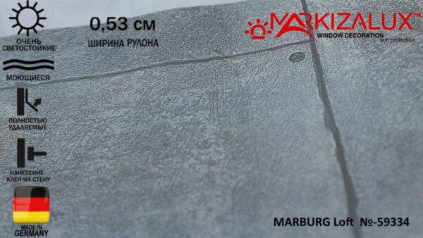 Обои MARBURG Loft  №-59334