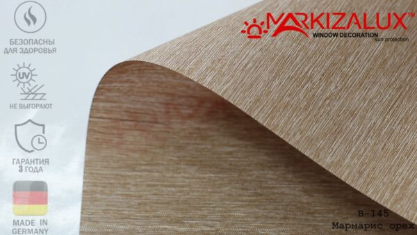 Мармарис орех - ткань для рулонных штор