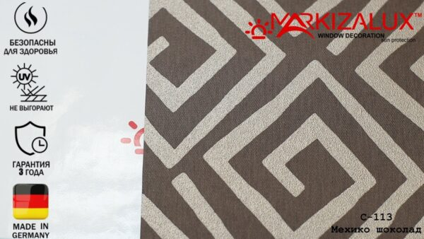 Мехико шоколад - ткань для рулонных штор