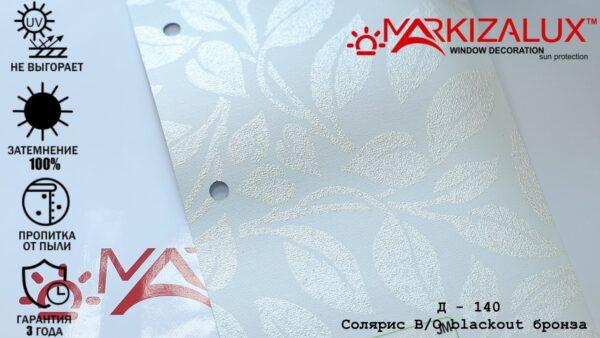 Мелиса blackout белый - ткань для рулонных штор