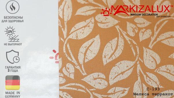 Мелиса терракот - ткань для рулонных штор