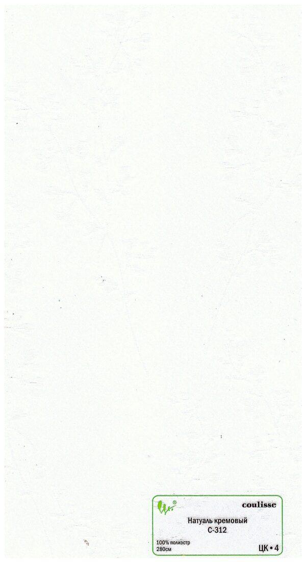 Натуаль - ткань для рулонных штор