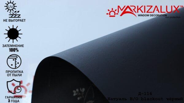 Натуаль Dim Out  чёрный - ткань для рулонных штор