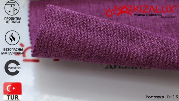 Римская штора из ткани Рогожка Фуксия - ткань