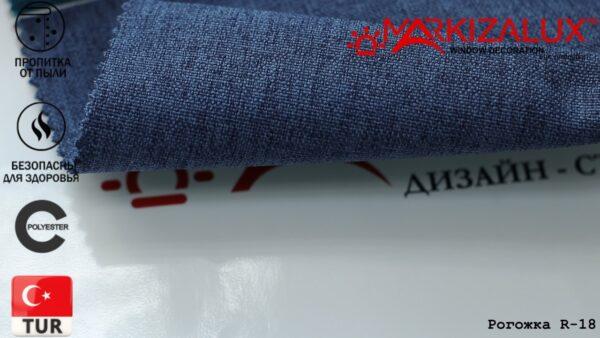 Римская штора из ткани Рогожка Синий - ткань