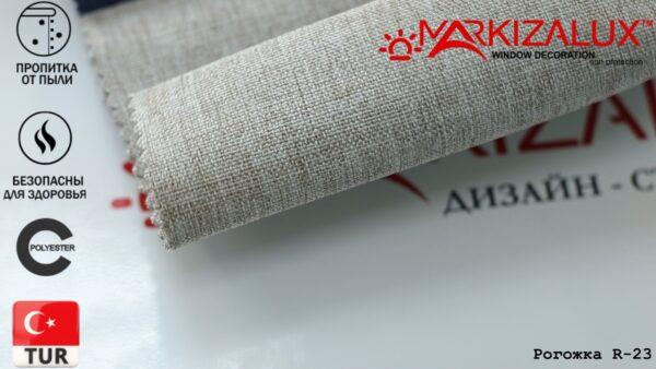 Римская штора из ткани Рогожка Серый - ткань