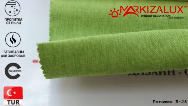 Римская штора из ткани Рогожка Травяной зеленый - ткань