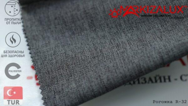Римская штора из ткани Рогожка Графит - ткань
