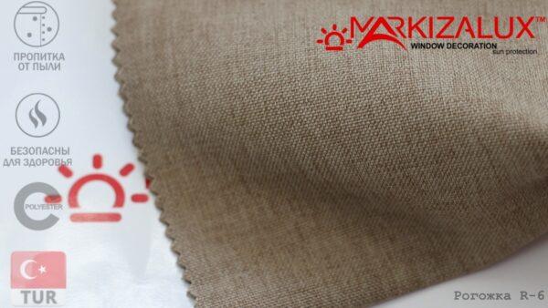 Римская штора из ткани Рогожка Песок - ткань