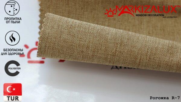 Римская штора из ткани Рогожка Капучино - ткань