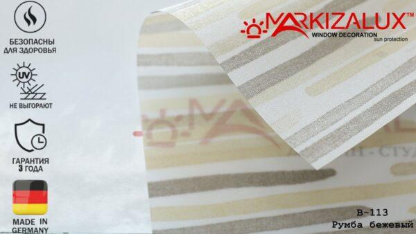 Румба бежевый - ткань для тканевых ролет