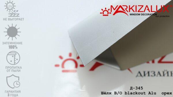Шёлк blackout Alu орех - ткань для тканевых ролет