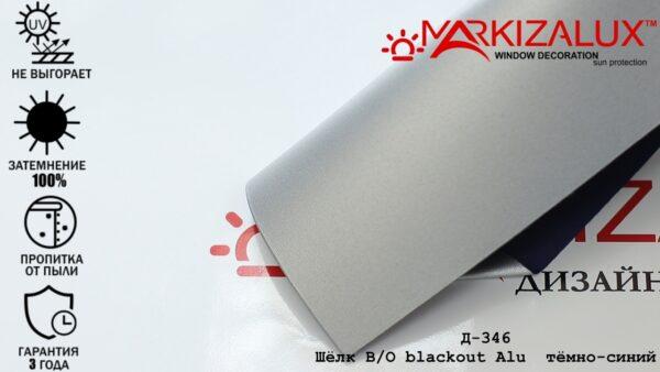 Шёлк blackout Alu синий - ткань для тканевых ролет