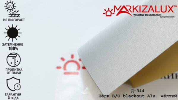 Шёлк blackout Alu жёлтый - ткань для тканевых ролет