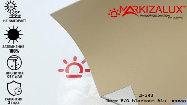Шёлк blackout Alu какао - ткань для тканевых ролет