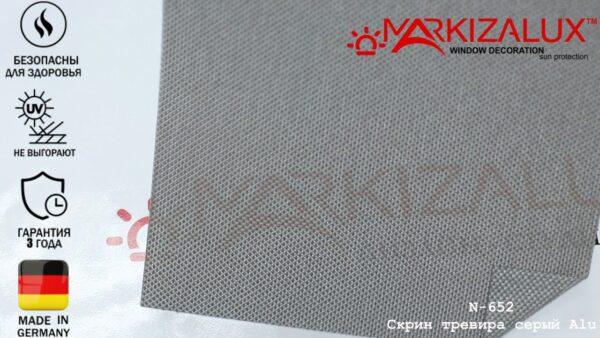 Скрин Тревира Alu серый - ткань для рулонных штор