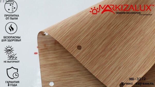 Тунис карамель-  ткань для рулонных штор
