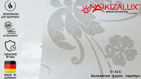 Валенсия - Аурис серебро - ткань для рулонных штор