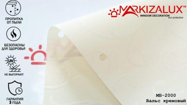 Вальс кремовый - ткань для рольштор