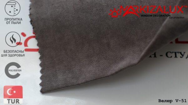 Римская штора из ткани Велюр Темно-коричневый - ткань