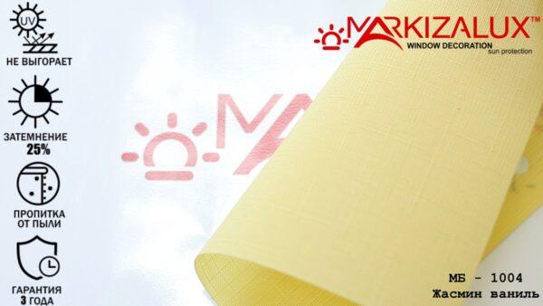 Жасмин ваниль -  ткань для рулонных штор