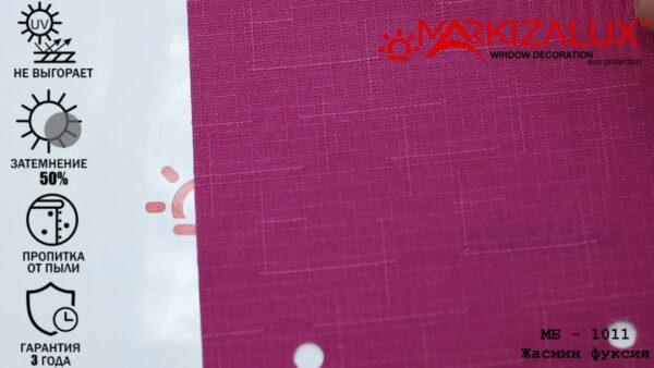 Жасмин фуксия -  ткань для рольштор