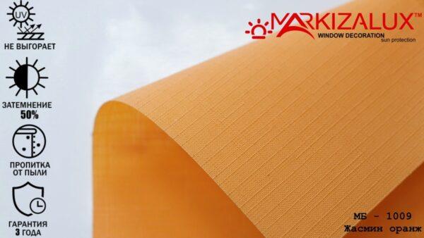 Жасмин оранж -  ткань для рольштор